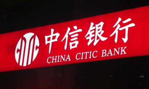 中信银行被罚2890万