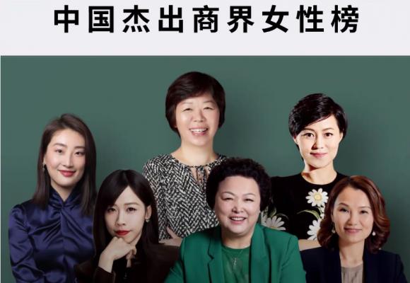2021福布斯中国杰出商界女性榜