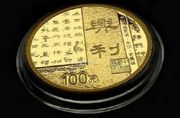 中国隶书金币获世界硬币大奖