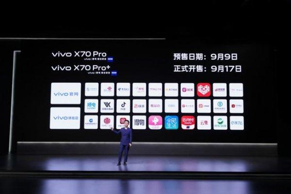 蔡司影像vivo X70系列正式发布